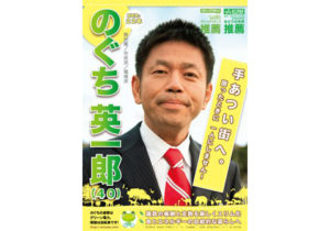 2012年選挙ポスター