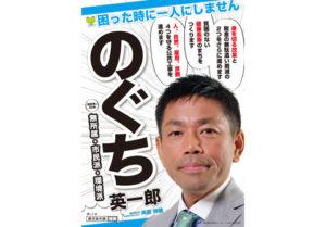 2016年選挙ポスター