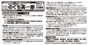 市民ネットニュース2012秋季号
