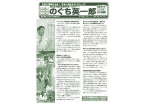 A3ニュース 2012年春号