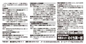 2013年 3月ニュース